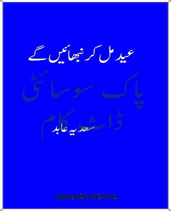 Eid Mil Ker Nibhaen ge