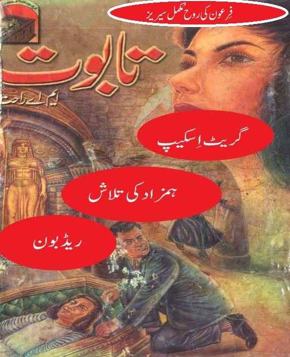Firon Ki Rooh Series