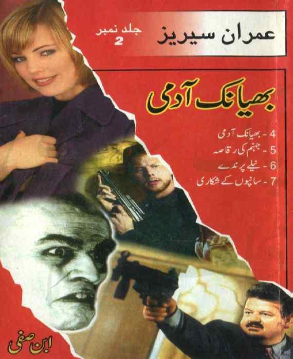 Imran Series Jild 02