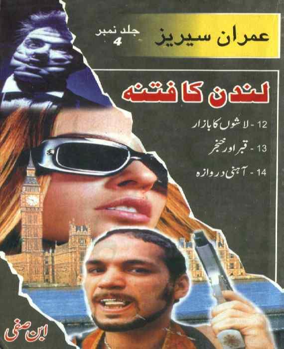 Imran Series Jild 04