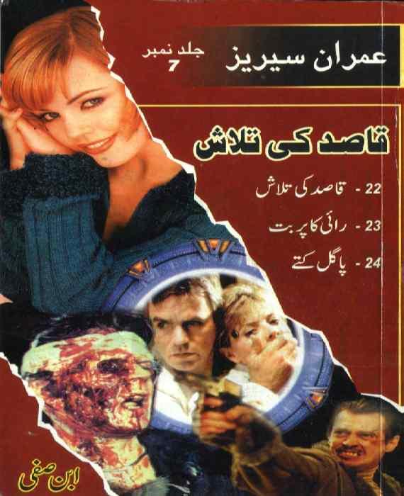 Imran Series Jild 07