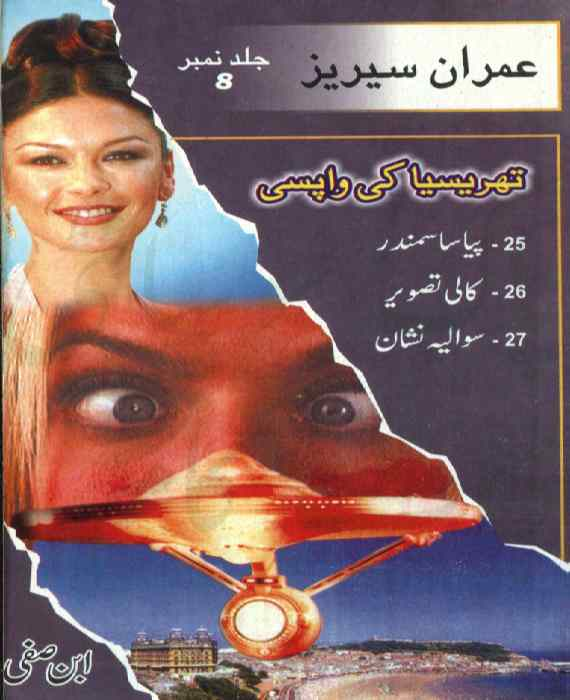 Safi pdf books ibne urdu