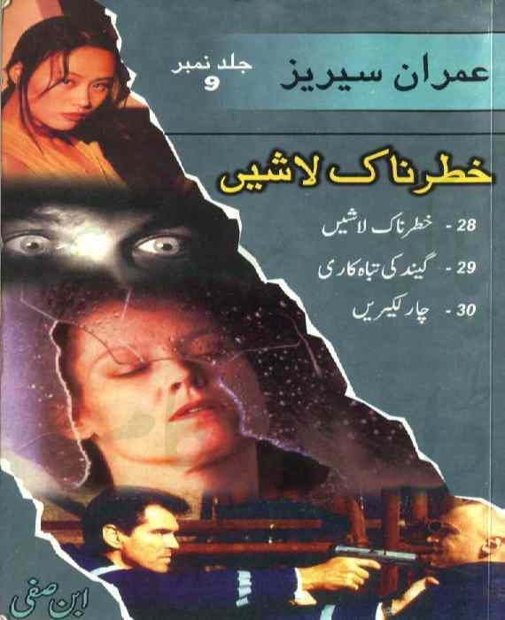 Imran Series Jild 09