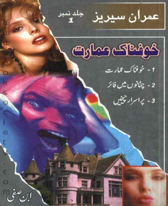 Imran Series Jild 1