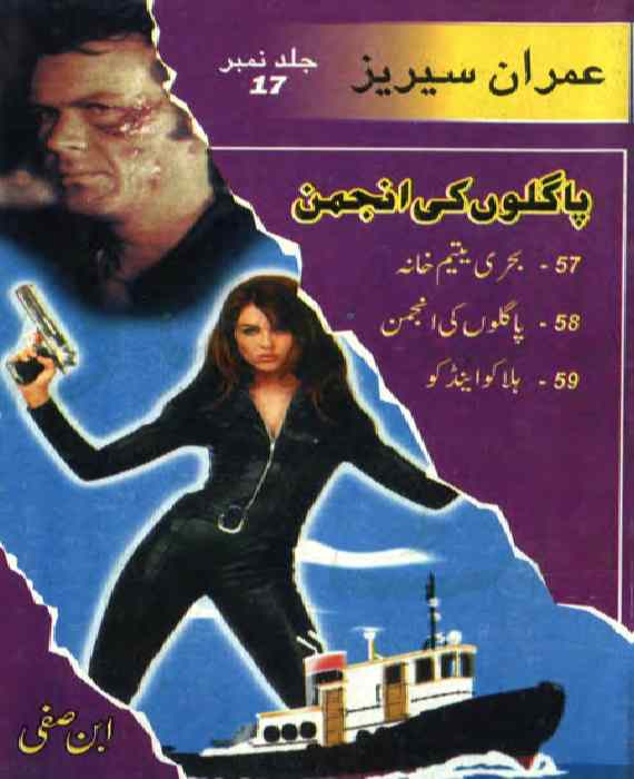 Imran Series Jild 17
