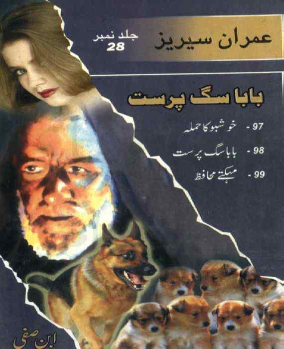Imran Series Jild 28