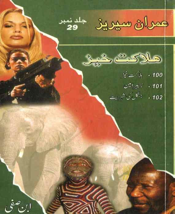 Imran Series Jild 29