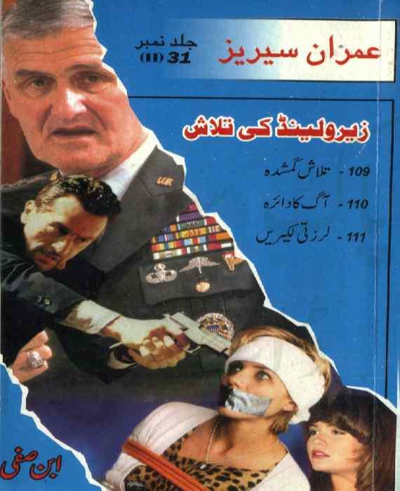 Imran Series Jild 31 ii