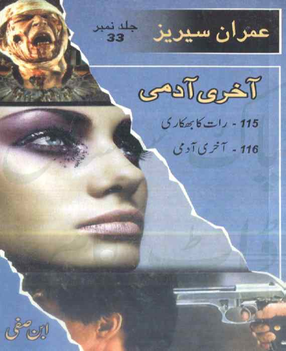 Imran Series Jild 33