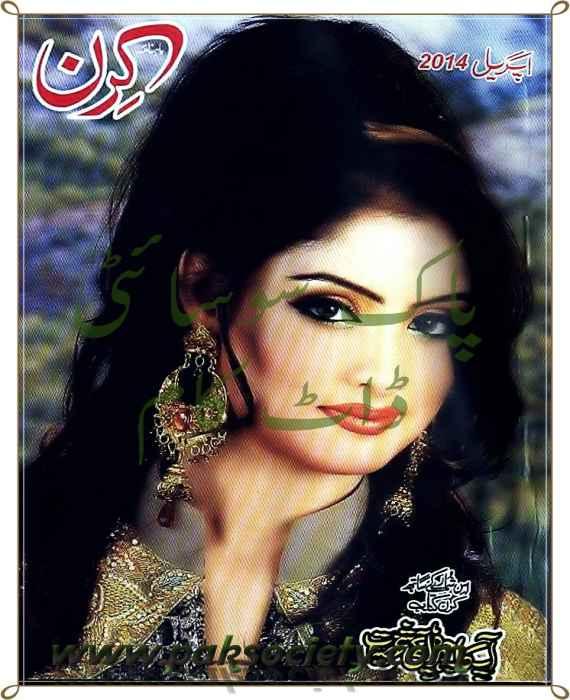 Kiran Digest April 2014