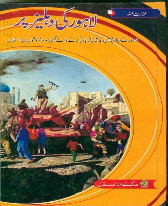 Lahore Ki Dehleez Per