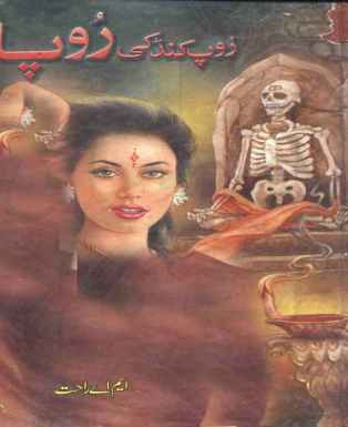 Naamwer « M a Rahat « Novels « Reading Section