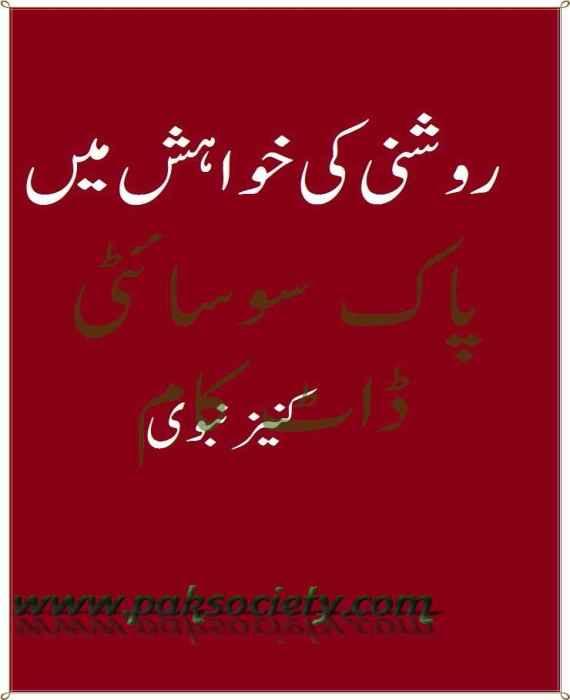 Roshani Ki Khawahish Me