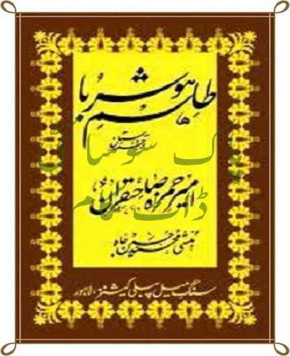 Talism Hoshruba By Munshi Muhammad Hussain