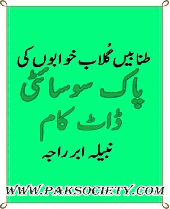 Tanabain Gulab Khawabon Ki