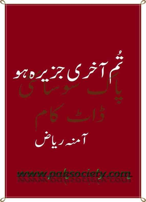 Tum Aakhri Jazeera Ho