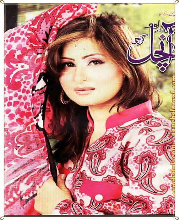 Aanchal Digest June 2014
