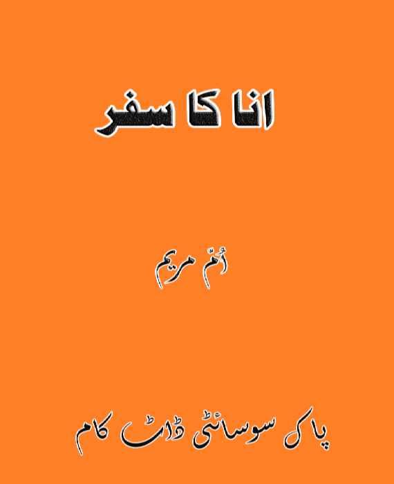 Anaa Ka Safar