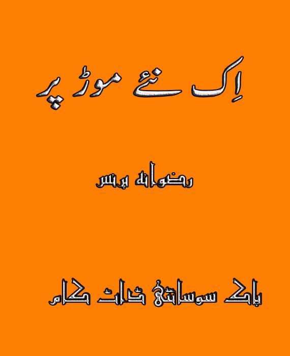 Ek Naye Morh Per
