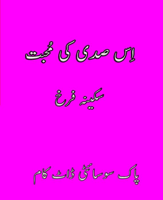Es Sadi Ki Mohabat