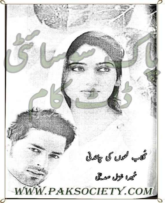 Gulab Lamho Ki Chandni