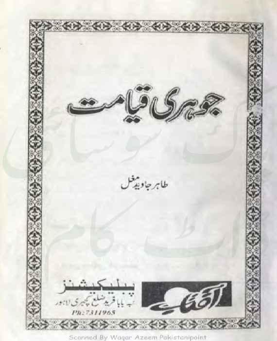 Johri Qayamat