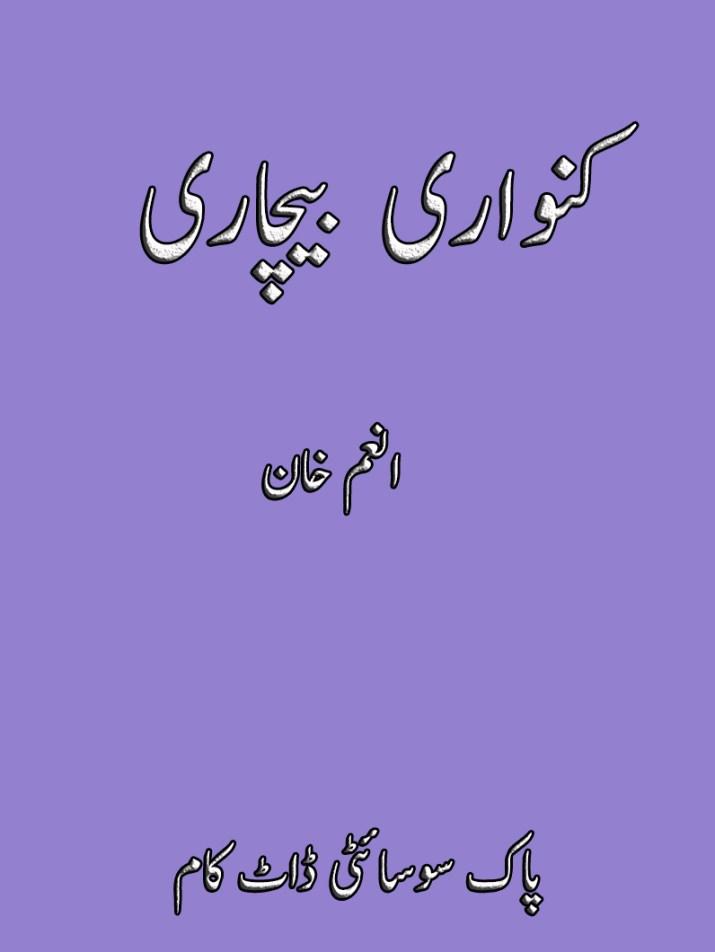 Kanwari Bechari