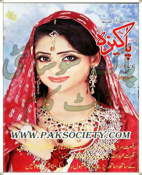 Pakeeza Digest June 2014