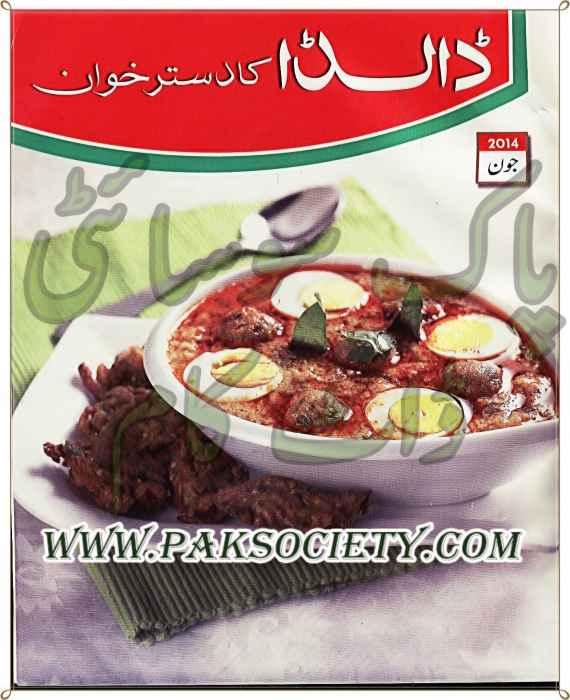 Dalda Ka DasterKhawan Digest June 2014
