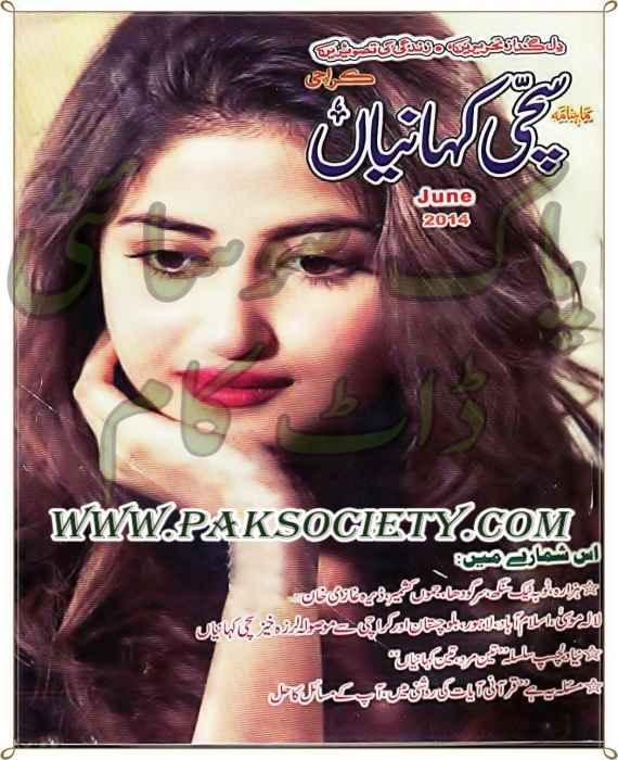 Sachi Kahaniyan Digest June 2014