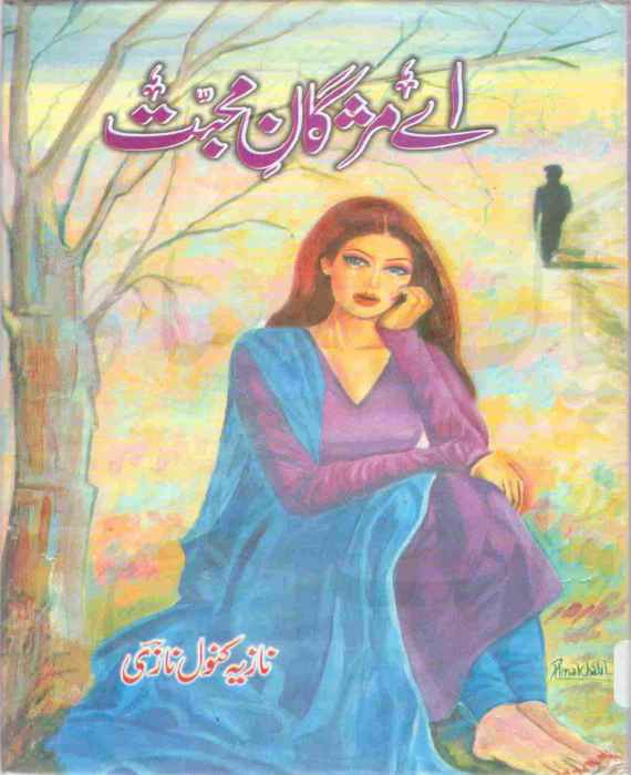 Ae Muzgane Mohabbat