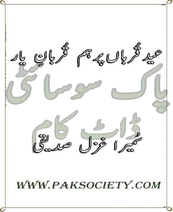 Eid E Qurbaan Per hum Qurban E Yar