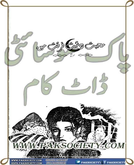 Mohabbat Dasht E Furqat Mein