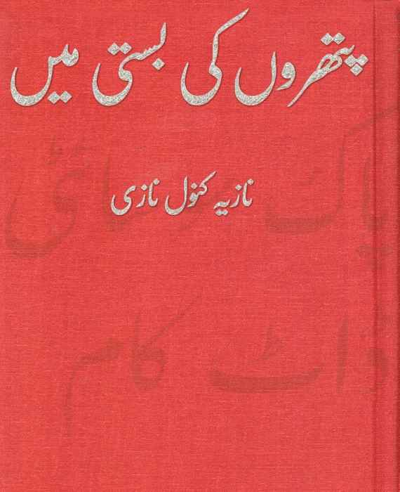 Pathron Ki Palkon Par Full Novel Pdf