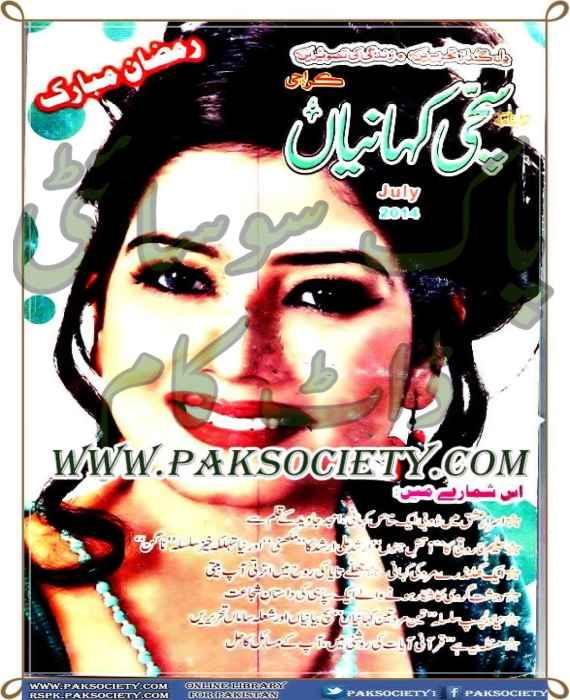 Sachi Kahaniyan Digest July 2014