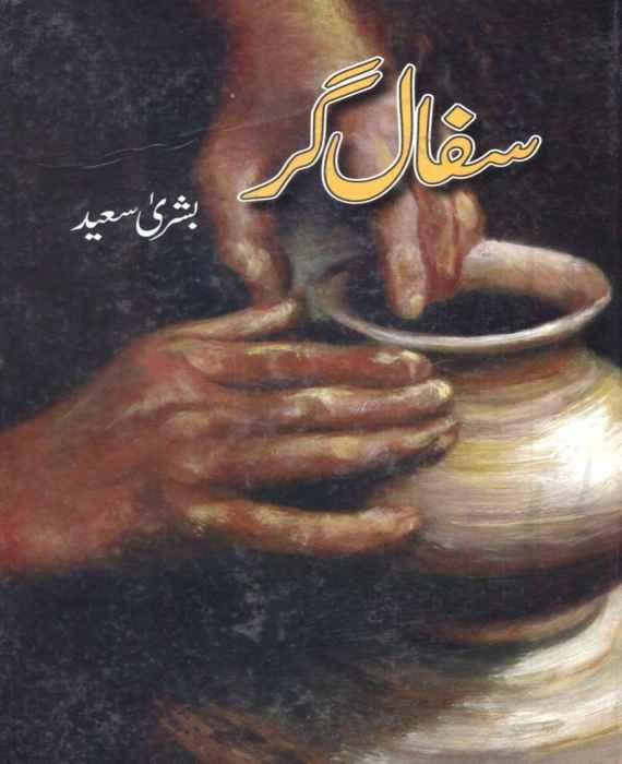 Safal Gar