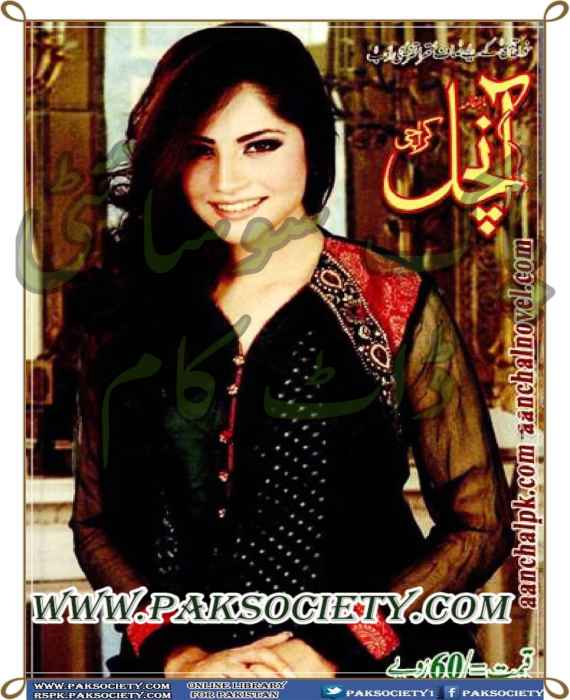 Aanchal Digest September 2014