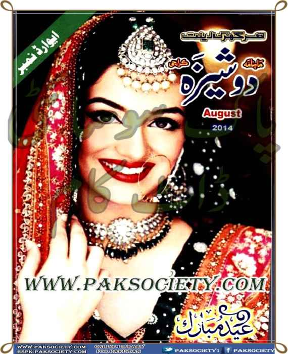 Dosheeza Digest August 2014