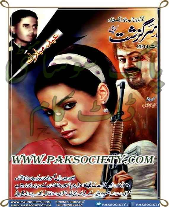 Sarguzasht Digest August 2014