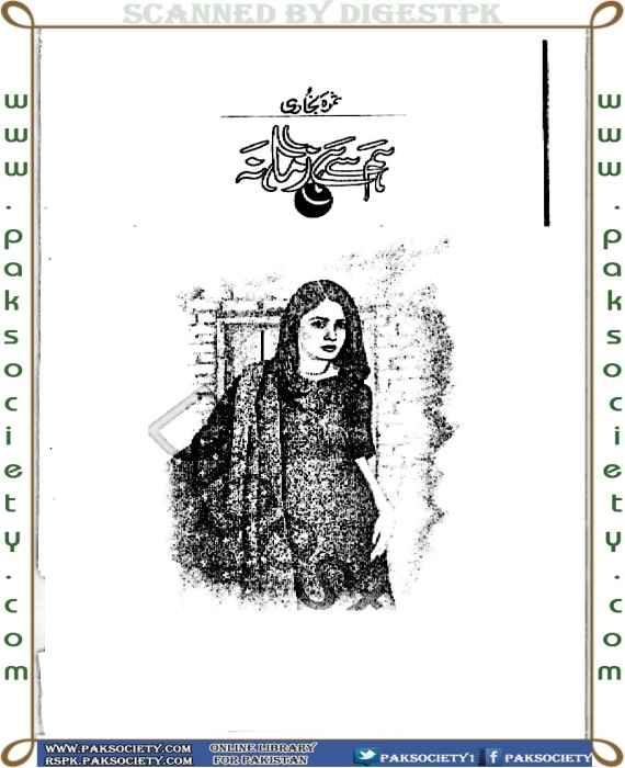 Hum Se He Zamana 2014 By Samra Bukhari