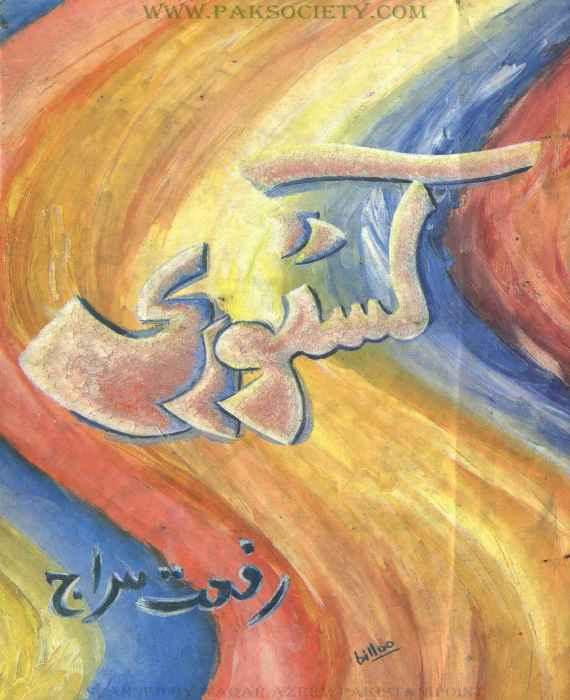 Kastoori By Riffat Siraj