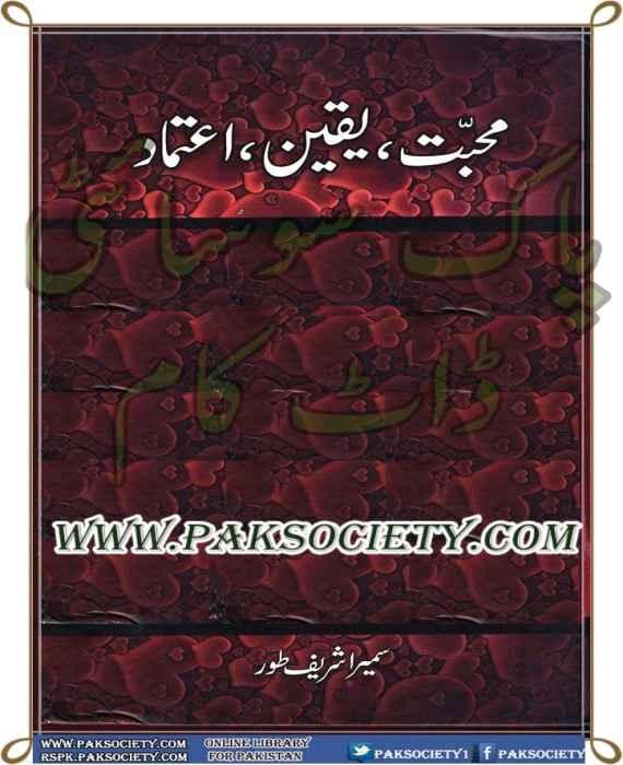 Mohabbat Yaqeen Aitmad By Sumaira Sharif Toor