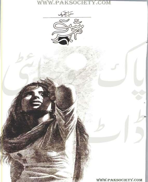 Mohar Sabat By Sumaira Hameed