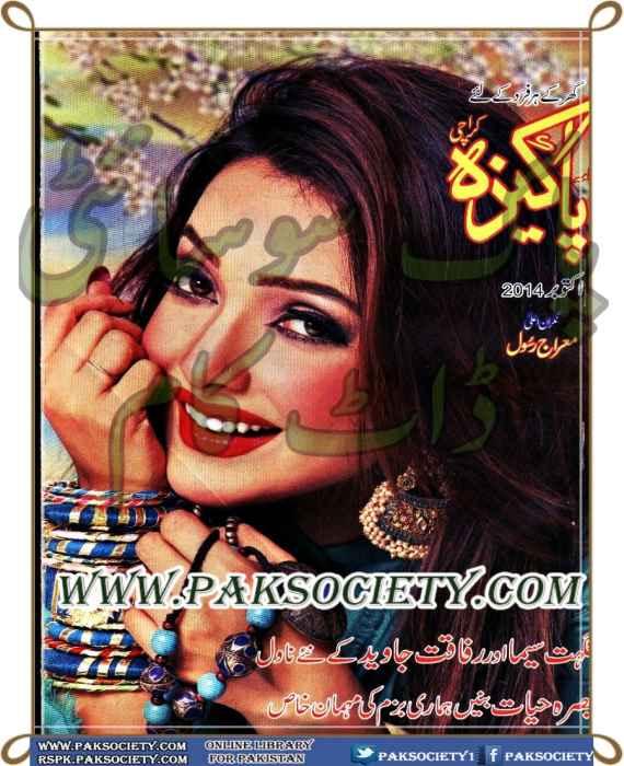 Pakeezah Digest October 2014