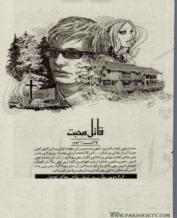 Qatil Mohabbat By Kashif Zubair