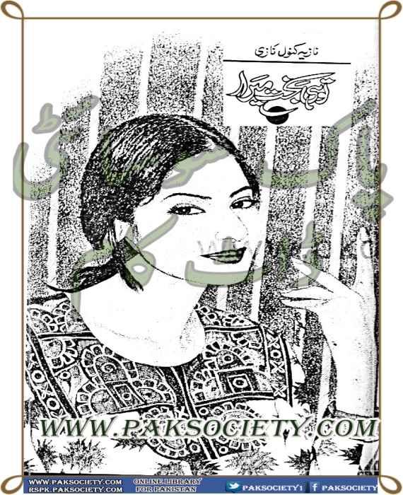 Tu He Bakhat Mayra By Nazia Kanwal Nazi