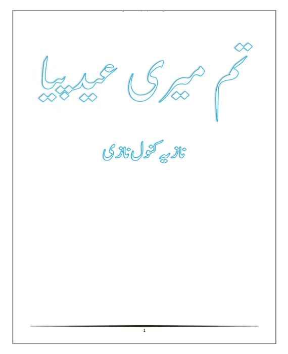 Tum Meri Eid Piya By Nazia Kanwal Nazi