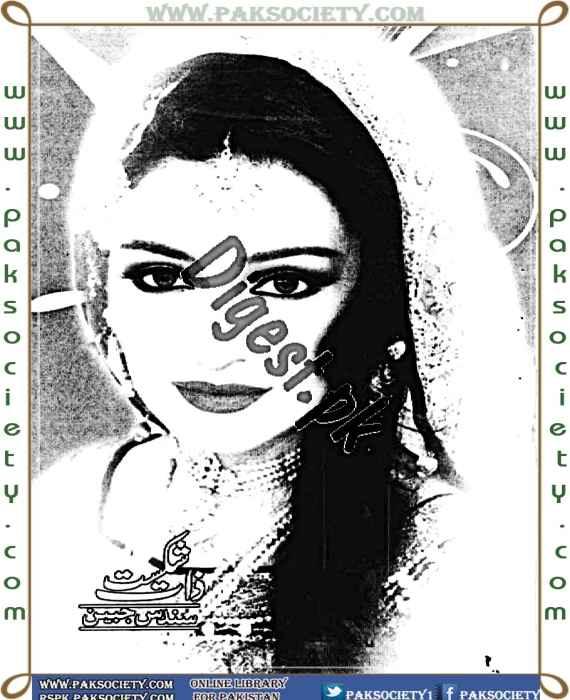 Zaat E Shikast By Sundas Jabeen