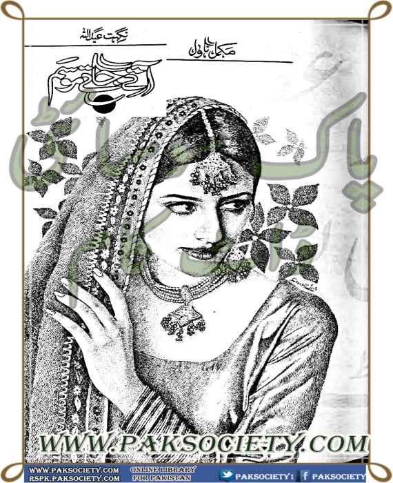 Aate Jaate Mosam By Nighat Abdullah