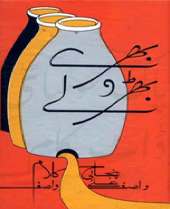 Bhare Bharole By Wasif Al Wasif (Poetry)